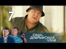 Саша добрый, Саша злой. Серия 7 2017 Детектив @ Русские сериалы