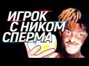 АзаZLO - Игрок с ником SPERMA - Azazin Kreet