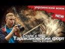 Сталк с МШ. Таракановский (Дубенский) Форт. Часть 2