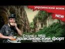 Сталк с МШ. Таракановский (Дубенский) Форт. Часть 1