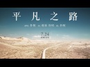 Хань Гуан Сю - Ordinary Road [Рус.субтитров] - The Ordinary Road (Pu Shu)