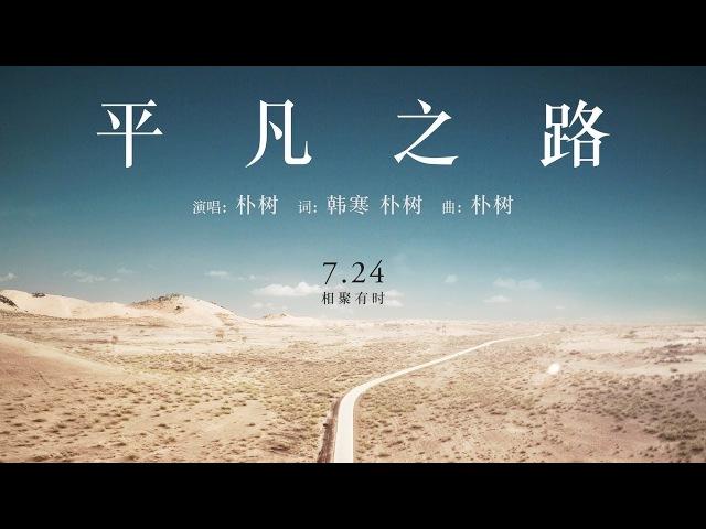 (11 тур ХУА)2014.07. 22 - The Ordinary Road (Pu Shu)- 朴樹 - 平凡之路 [歌詞字幕][電影《後會無期》主題曲][完整高清音質] The Continent T