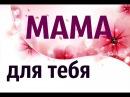 Спасибо Мама Трогательно До Слез