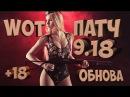 World of Tanks - ТЕСТ ПАТЧА 9.18 / PATCH 9.18, НОВЫЙ БАЛАНС ( 21) ТОЛЬКО ДЛЯ ВЗРОСЛЫХ