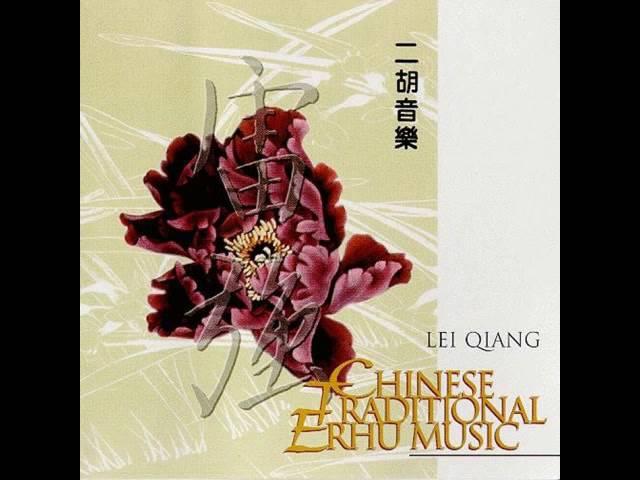 Lei Qiang -Traditional Erhu Music