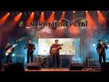 черные береты - концерт ГТРК Калининград 2017 год
