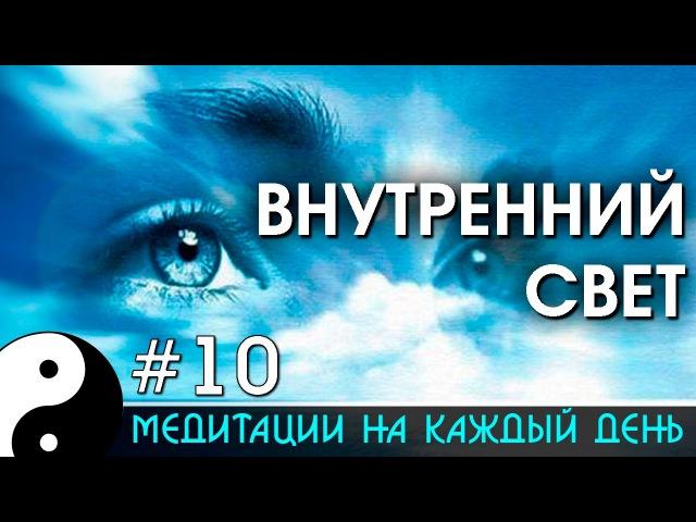 Аудиокнига Внутренний свет Медитации на каждый день 10 Nikosho