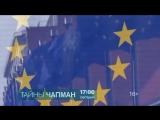 «Тайны Чапман» – прямо сейчас на #РЕНТВ