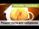Голова садовая - Рецепт теста для чебуреков