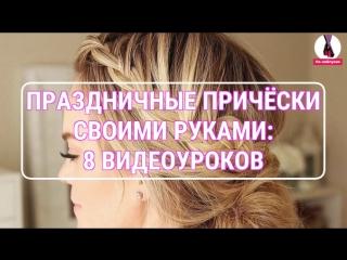 Праздничные причёски своими руками - 8 видеоуроков