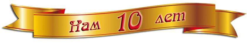 Открытка юбилей 10 лет компании