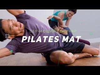Pilates Mat Challenge: 02 сентября в Санкт-Петербурге