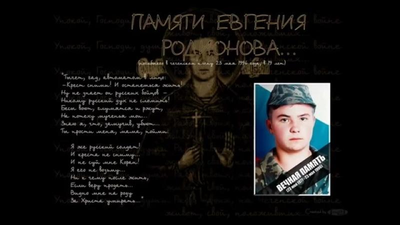 Kazn_v_CHechne_Evgeniya_Rodionova__0Imsu69iLLE