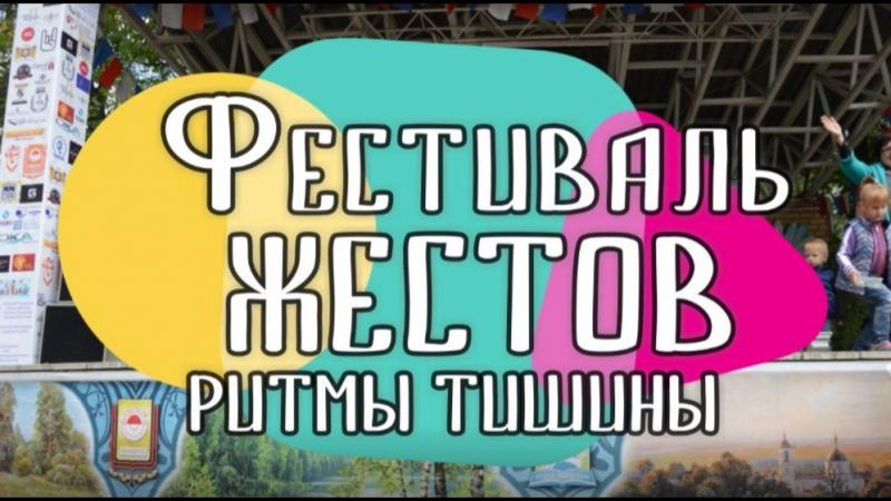 24 сентября | Фестиваль Жестов | РИТМЫ ТИШИНЫ