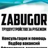 Работа за границей | ZABUGOR | Вакансии