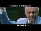 Трейлер к фильму Автобан