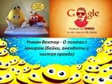 поэт Роман Вектор - О поэтах с юмором (байки, анекдоты и чистая правда)