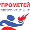 Образовательный центр ПРОМЕТЕЙ