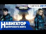 Взлом на миллиард, ремастер StarCraft и X-Wing в Crossout в передаче «Навигатор цифрового мира»