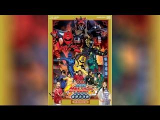Воины Звериного кулака Гекирейнджеры Большая схватка в Гонконге (2007) | Juken sentai Gekiranger: Nei-Nei! Hou-Hou! Hong Kong De