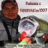Рыбалка с SIBIRYAK'ом'007