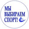 Мы выбираем спорт I Ярославская область