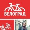 ВЕЛОГРАД - ПРОКАТ/РЕМОНТ/ВЕЛОМАГАЗИН