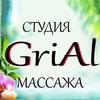 GriAl Студия массажа в Астрахани