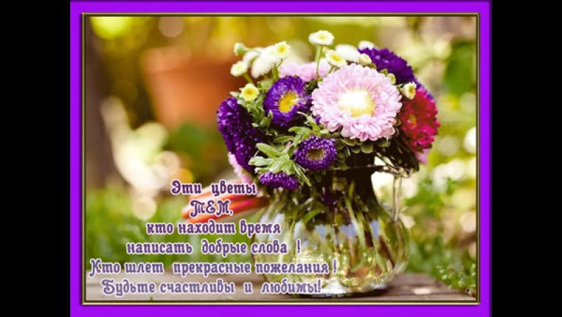 Моим самым дорогим друзьям и близким людям Огромного счастья и пламенной любви Вам,мои дорогие Ваш Эдуард Верёвочников