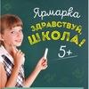 "Ярмарка ""Здравствуй, школа!"" в Ледовом Дворце"