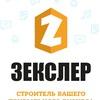 ЗЕКСЛЕР - создание и продвижение сайтов
