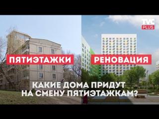 Московский стандарт реновации жилья