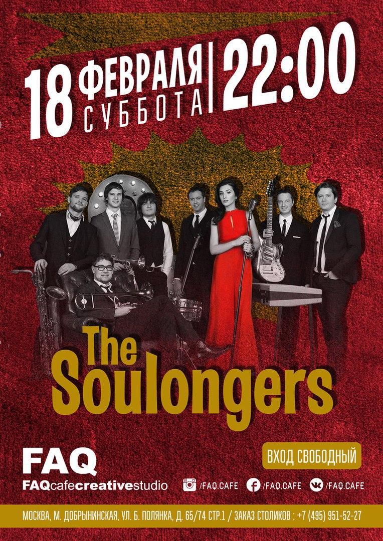 18.02 The SouLongers в FAQ cafe