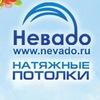 Натяжные потолки СПБ - Невадо