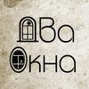 Группа   « Два Окна »   Екатеринбург