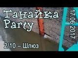 2017-06-17_06-53 Шлюз 2 (Танайка-пати 210)