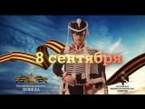 8 сентября 1812 года русская армия выстояла в генеральном сражении с французской армией при селе Бородино