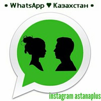 • WhatsApp Ватсапп Знакомства Танысу Казахстан •
