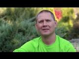 Видео-отзыв Дикие  Шива (Сергей) ПОСЛЕ семинара