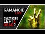 Играем в Left 4 Dead 2 - ЗОМБИ-КЛАССИКА (заражённые из Dota 2...)