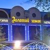 ресторан Золотой Замок г. Минусинск