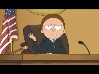 Рик и Морти - Суд Без Цензуры - Сыендук