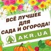 Семена и агротовары AKR.UA l Насіння на AKR.UA