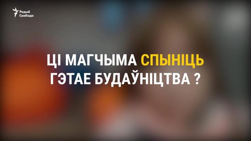 Сьвятлана Алексіевіч- «Будаўніцтва АЭС у Беларусі мяжуе з гістарычным злачынствам»