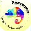 Хамелеон студия творчества Севастополь