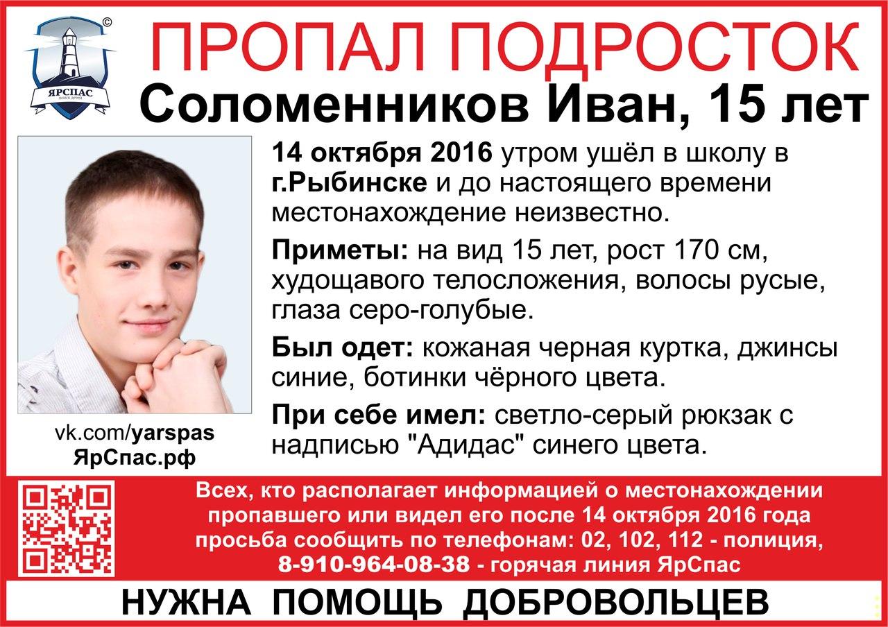 В Рыбинске пропал 15-летний мальчик