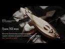 Древнерусский гудок / Аncient Russian lyra