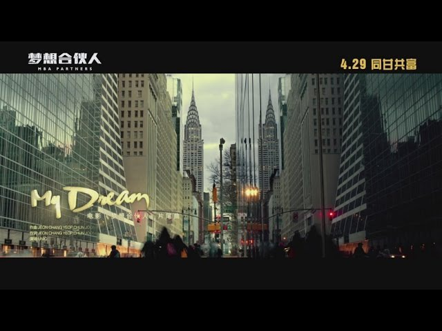 UNIQ - My Dream