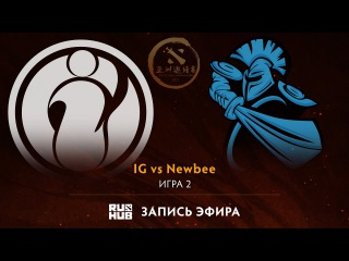 IG vs Newbee, DAC 2017 Play-Off, game 2 [V1lat, GodHunt]