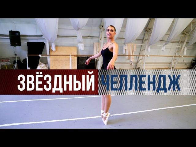 Звездный челлендж. Маргарита Мамун - балерина